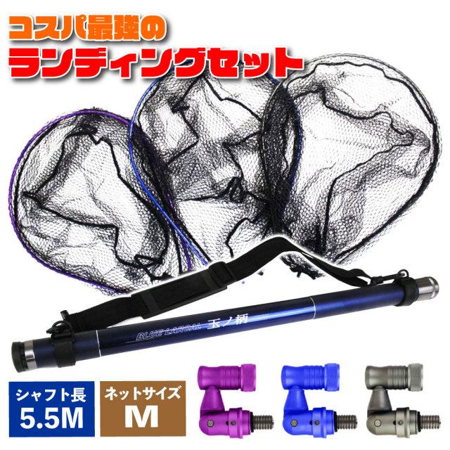 ランディング3点セット BLUE LARCAL 玉ノ柄550+ランディングネットM+ジョイントパーツ(sip-netset05-m)