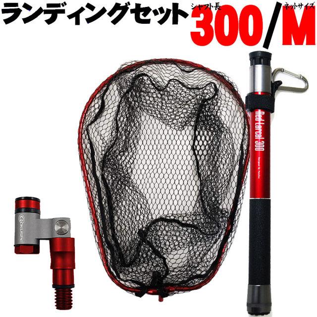 ランディング3点セット RED LARCAL 玉ノ柄300+ランディングネットM+ジョイントパーツ(sip-netset07-m)