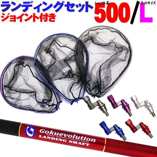 小継玉の柄 ランディング3点セット Gokuevolution Landing Shaft 玉ノ柄 500+ランディングネットL+ジョイントパーツ (sip-netset09-l)