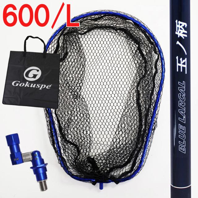 送料無料 バッグ付き ランディング4点セット BLUE LARCAL 玉ノ柄600+ランディングネットL+ジョイントパーツ+ネットバッグ (sip-netset36-l)