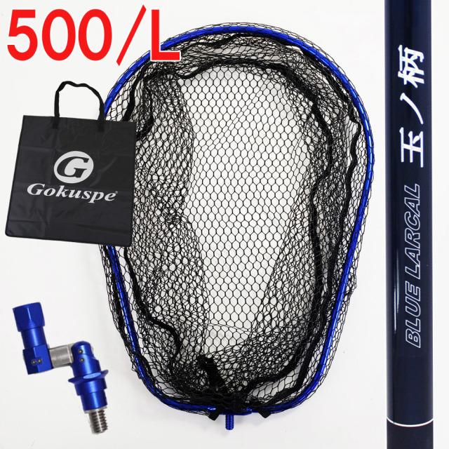 送料無料 バッグ付き ランディング4点セット BLUE LARCAL 玉ノ柄500+ランディングネットL+ジョイントパーツ+ネットバッグ (sip-netset38-l)