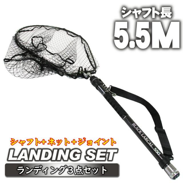Gokuspe ショアソルト専用 ランディングセット BLACK LARCAL 550 + ランディングネットL + エボジョイント2 3点セット ガンメタ (sip-netset43)