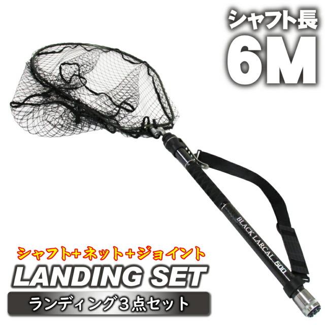Gokuspe ショアソルト専用 ランディングセット BLACK LARCAL 600 + ランディングネットL + エボジョイント2 3点セット ガンメタ (sip-netset44)