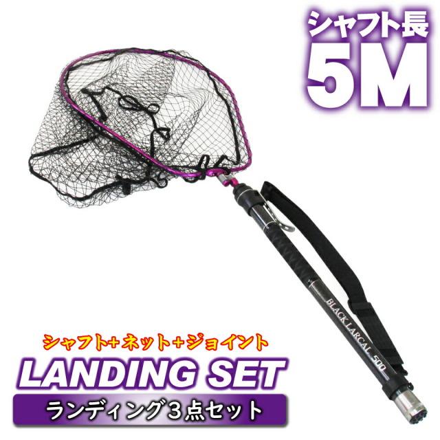Gokuspe ショアソルト専用 ランディングセット BLACK LARCAL500 + ランディングネットL + エボジョイント2 3点セット パープル (sip-netset45)