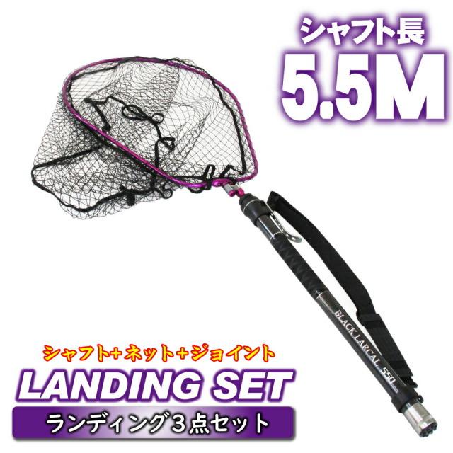 Gokuspe ショアソルト専用 ランディングセット BLACK LARCAL550 + ランディングネットL + エボジョイント2 3点セット パープル (sip-netset46)