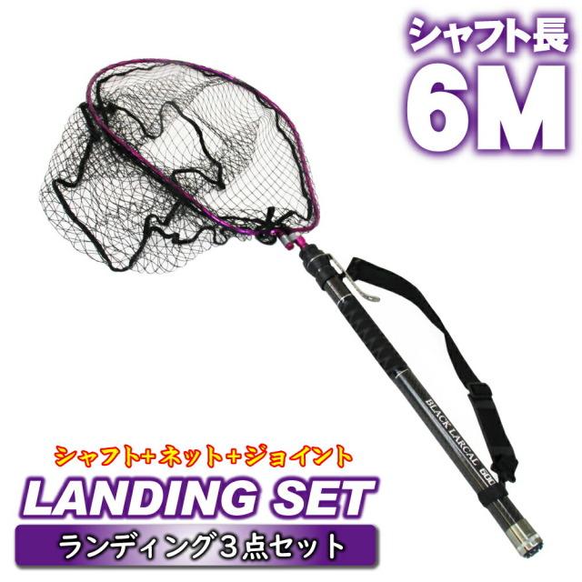 Gokuspe ショアソルト専用 ランディングセット BLACK LARCAL600 + ランディングネットL + エボジョイント2 3点セット パープル (sip-netset47)