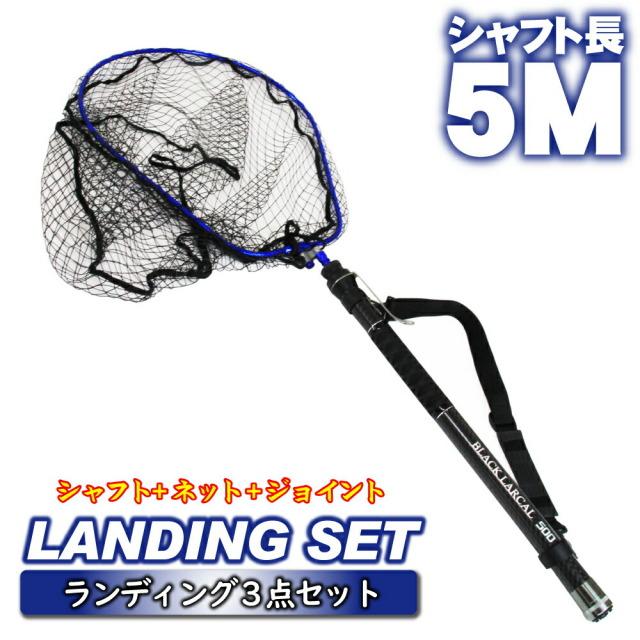 Gokuspe ショアソルト専用 ランディングセット BLACK LARCAL500 + ランディングネットL + エボジョイント2 3点セット ブルー (sip-netset49)