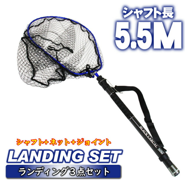 Gokuspe ショアソルト専用 ランディングセット BLACK LARCAL550 + ランディングネットL + エボジョイント2 3点セット ブルー (sip-netset50)