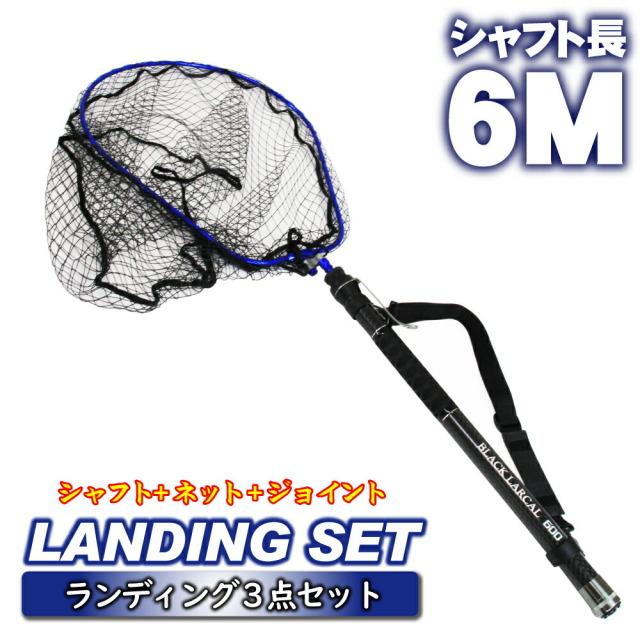 Gokuspe ショアソルト専用 ランディングセット BLACK LARCAL600 + ランディングネットL + エボジョイント2 3点セット ブルー (sip-netset51)