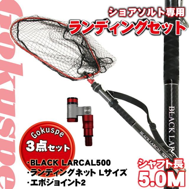 Gokuspe ショアソルト専用 ランディングセット BLACK LARCAL500 + ランディングネット Lサイズ + エボジョイント2 3点セット レッド (sip-netset52)