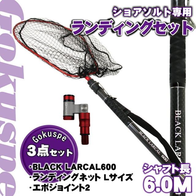 Gokuspe ショアソルト専用 ランディングセット BLACK LARCAL600 + ランディングネット Lサイズ + エボジョイント2 3点セット レッド (sip-netset54)