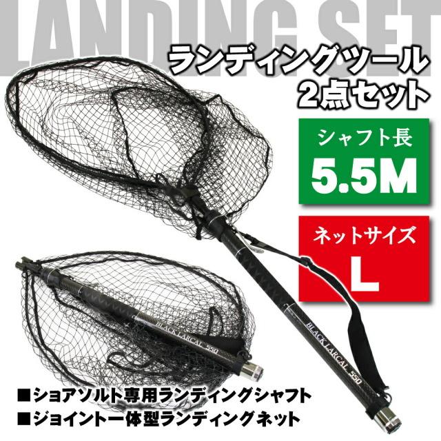 ジョイント 一体型 ランディングネットL + カーボン ランディングシャフト 2点セット BLACK LARCAL 550(5.5M) (sip-netset56)