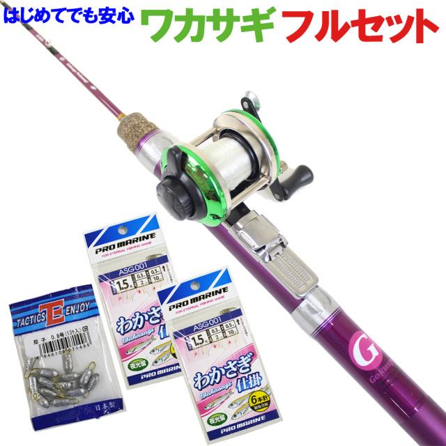 ワカサギ釣りはこれだけでOK! 簡単 ワカサギセット (sip-wakasagi21-full)