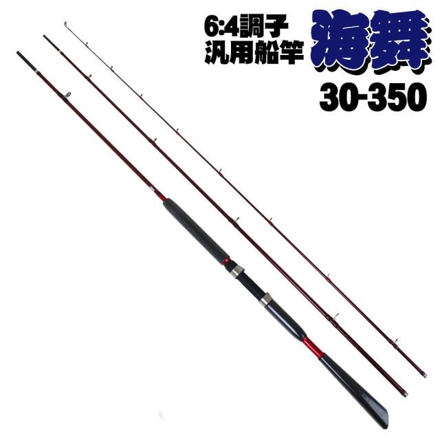 汎用船竿 海舞 30-350(solf-021020) ※