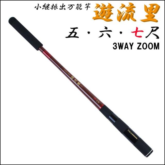 3段階ズーム 小継振出万能竿 遊流里 七尺 (solf-024540)