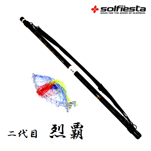 カーボン磯玉セット 二代目烈覇 810 (solf-024571)