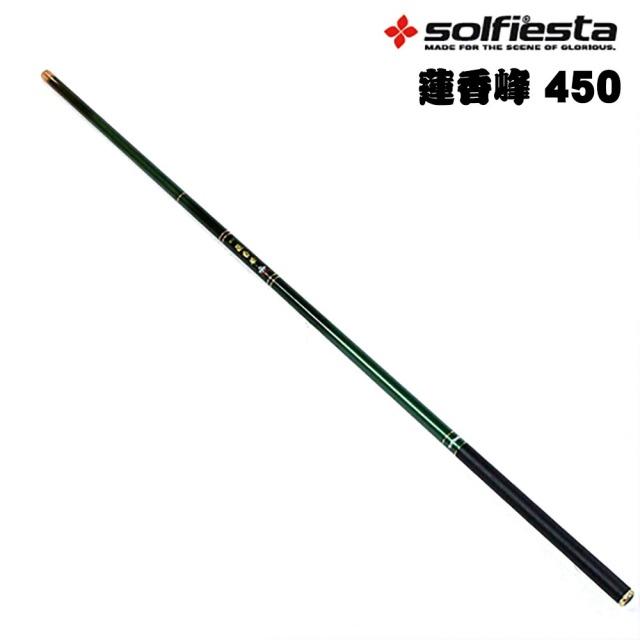 solfiesta  カーボン万能竿 蓮香峰 450(solf-026377)