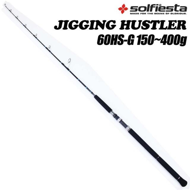 大型青物 ジギングロッド (スピニング) ジギングハスラー 60HS-G(solf-027039)