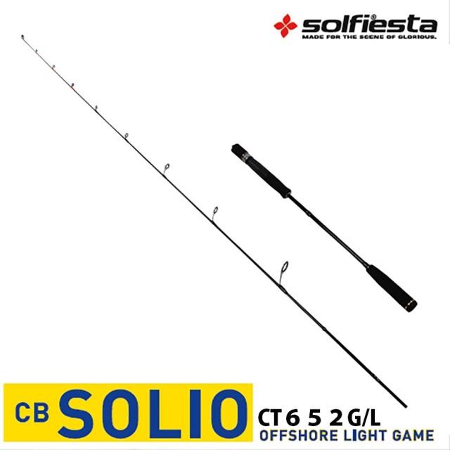 ●カーボンフルソリッド オフショア SOLIO 富士Kタイプアルコナイト仕様 CT652G/L (solf-028630)