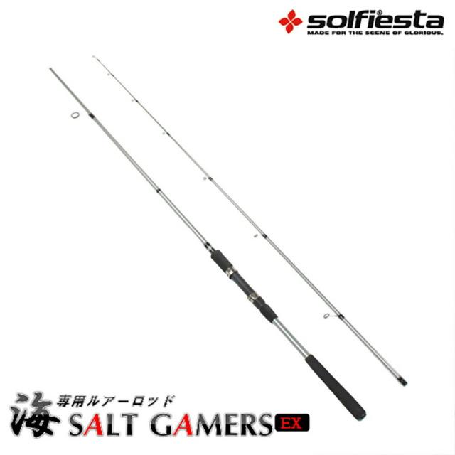 solfiesta グラスルアーロッド SALTGAMERS EX ソルトゲーマーズイーエックス 7.0f(solf-060647)