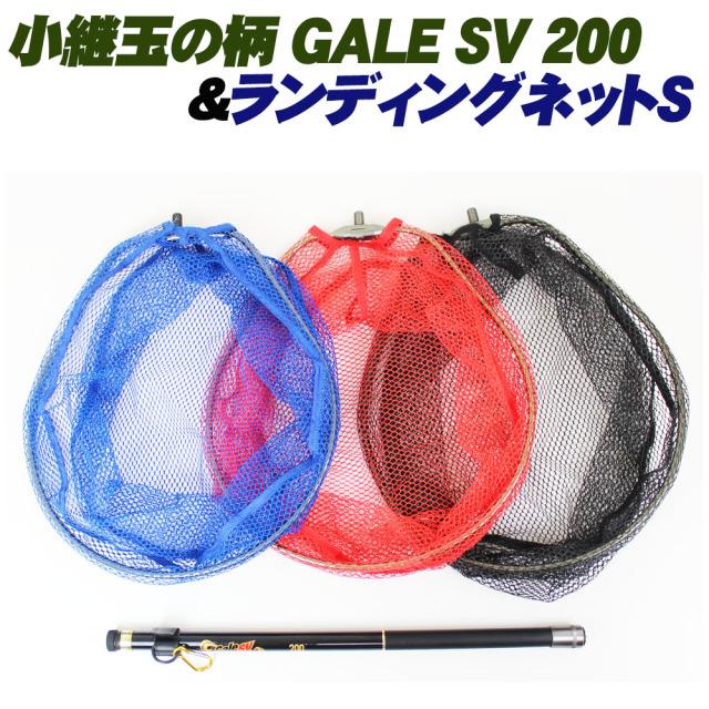小継玉の柄 GALE SV 200& ランディングネットS セット 120サイズ(solf-060470-190154)