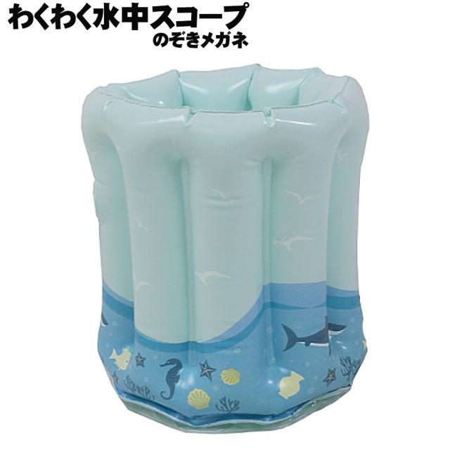 【Cpost】solfiesta わくわく水中スコープ(solf-211094)