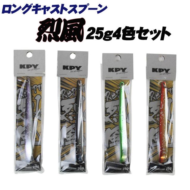 【Cpost】ロングキャストスプーン 烈風 25g 4色セット (solf-491)
