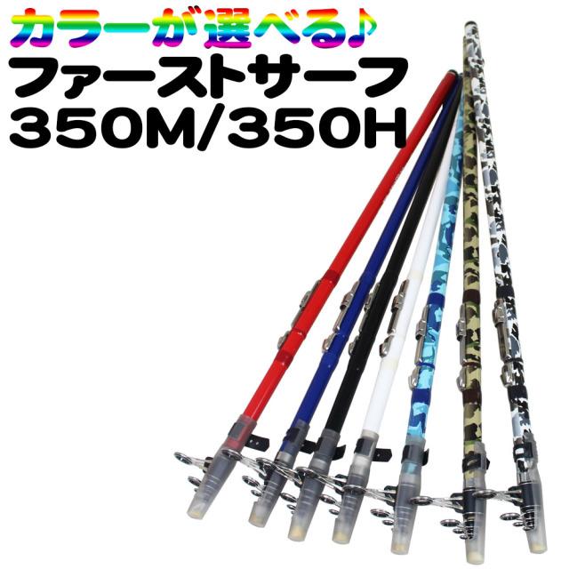 豊富なカラー カーボン振出投竿 ファーストサーフ 350 (折畳みガイド) 120サイズ(solf-first350)