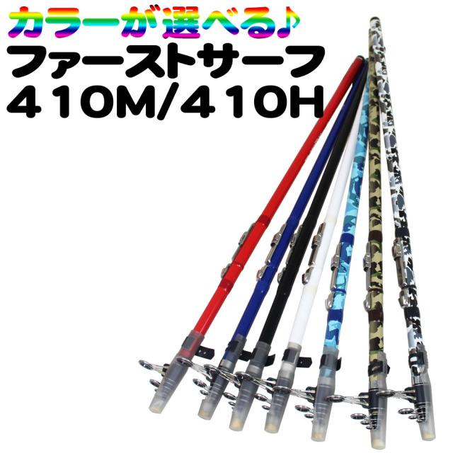 豊富なカラー カーボン振出投竿 ファーストサーフ 410 (折畳みガイド) 120サイズ(solf-first410)