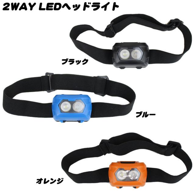 solfiesta 2WAY LED ヘッドライト(solf-lt03)