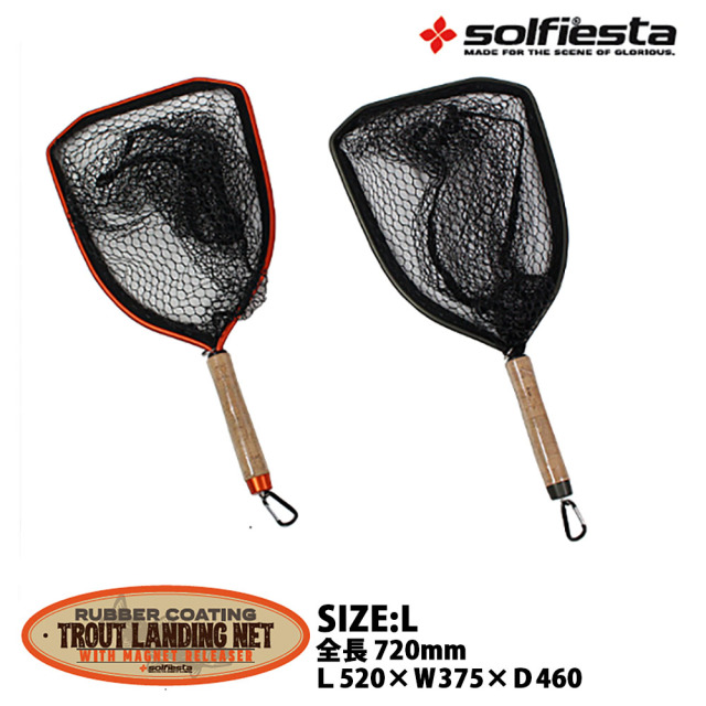 solfiesta トラウトランディングネット L(solf-trout-l)