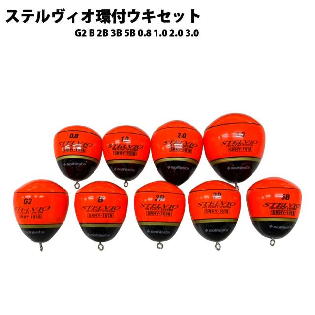 solfiesta UKI STELVIO ウキ ステルビオ 環付9個セット(solf-ukiset)