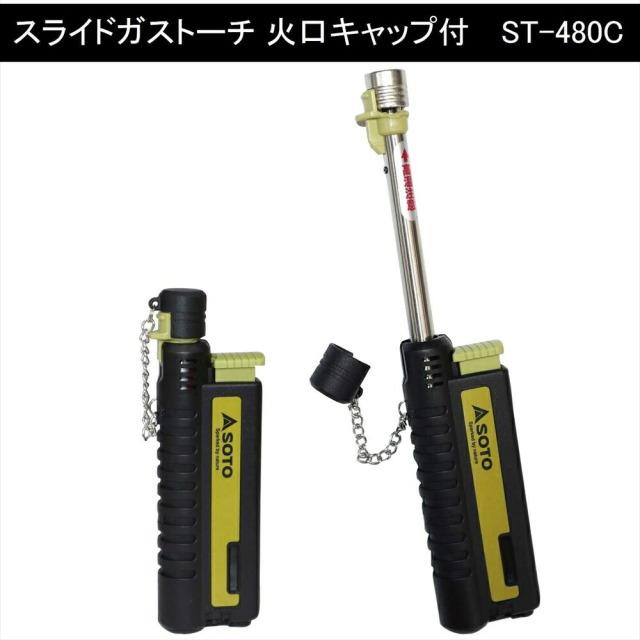 【Cpost】SOTO ST-480C スライドガストーチ キャップ付き (soto-748139)