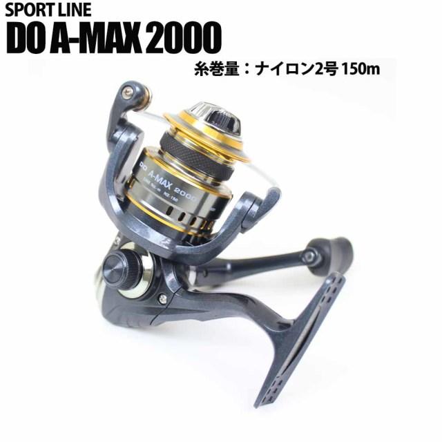 スピニングリール グローブライド スポーツライン DO A-MAX 2000 (spl-140164)