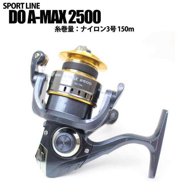 スピニングリール グローブライド スポーツライン DO A-MAX 2500 (spl-140171)