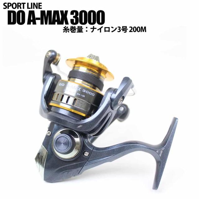 スピニングリール グローブライド スポーツライン DO A-MAX 3000 (spl-140188)