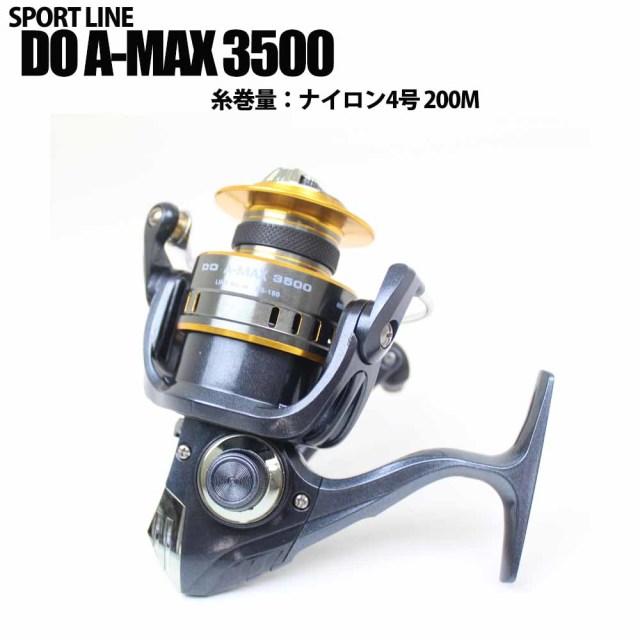 スピニングリール グローブライド スポーツライン DO A-MAX 3500 (spl-140195)