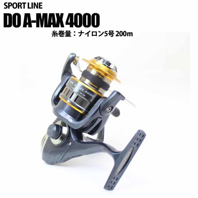 スピニングリール グローブライド スポーツライン DO A-MAX 4000 (spl-140201)