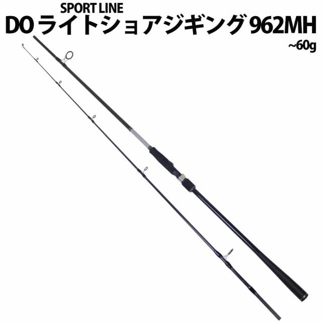 スポーツライン DO ライトショアジギング 962MH 180サイズ(spl-206174)