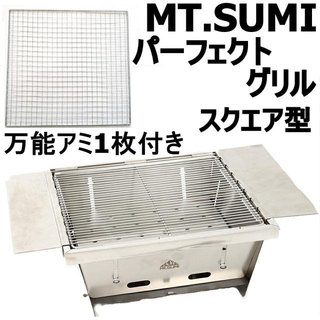 Mt.SUMI パーフェクトグリル スクエア 万能アミ1枚付き (sumi-101008)