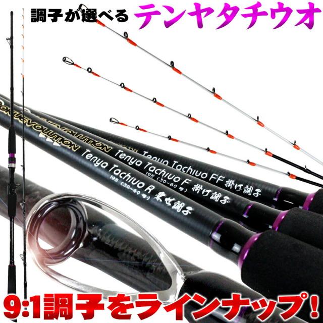 船タチウオセット Gokuevolution Tenya Tachiuo195& CC ベイト BJ100H  (tachiuoset-001)