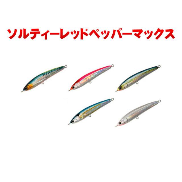 【特価】【Cpost】ティムコ ソルティレッドペッパーマックス(tiemco-rpm)
