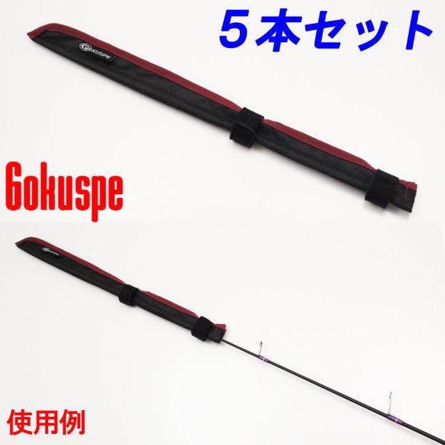 ☆ポイント5倍☆Gokuspe ロッドティップカバ- 5本セット (120065-5)