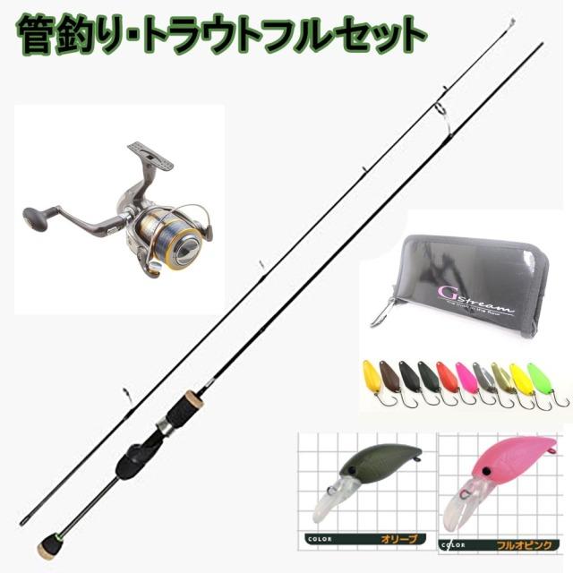 管釣りトラウトフルセット5.6F (troutset05)