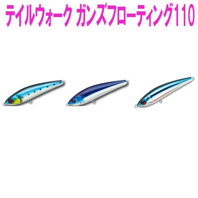 【特価】【Cpost】テイルウォーク ガンズフローティング110(tw-gf110)