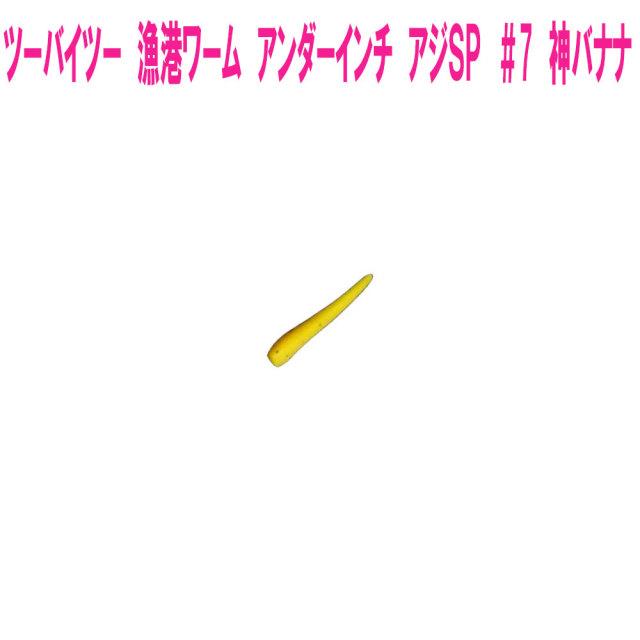 【Cpost】ツーバイツー 漁港ワーム アンダーインチ アジSP #7 神バナナ(two-293260)