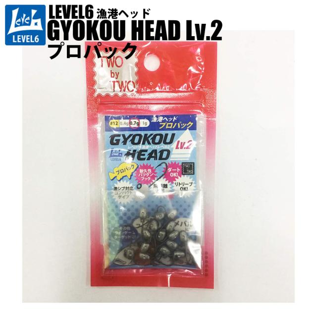 【Cpost】TWObyTWO レベロク GYOKOU HEAD Lv.2(漁港ヘッド) プロパック(two-gyohead-pp)