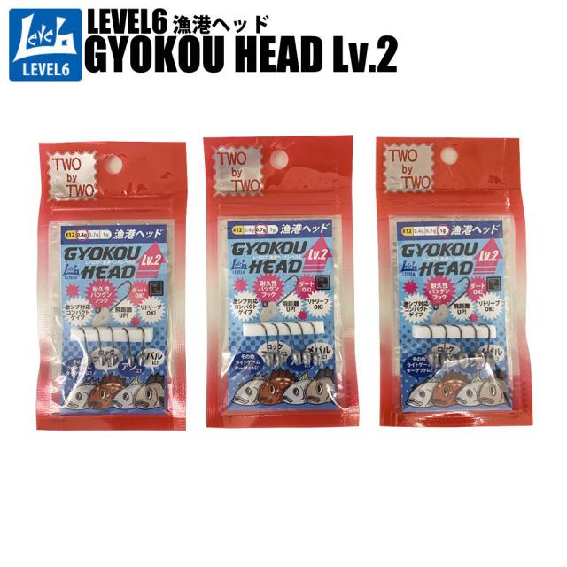 【Cpost】TWObyTWO レベロク GYOKOU HEAD Lv.2(漁港ヘッド)(two-gyohead)