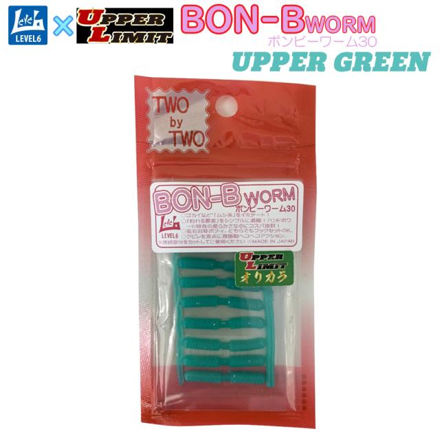 【Cpost】おり釣具オリジナル TWObyTWO レベロク BON-B WORM(two-u-299569)