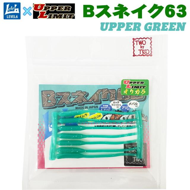 【Cpost】おり釣具オリジナル TWObyTWO レベロク B-スネイク 63 アッパーグリーン(two-u-299828)